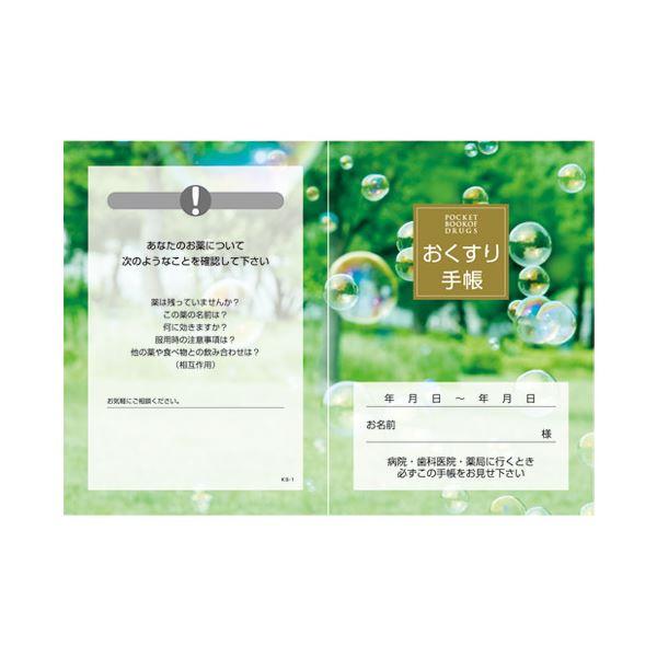 (まとめ)おくすり手帳 KS-1 100冊【×3セット】