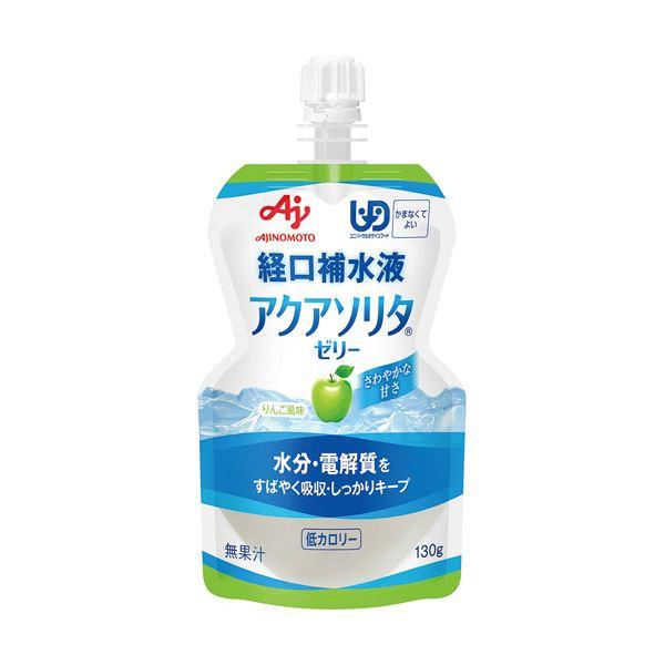 (まとめ)味の素 アクアソリタ ゼリー りんご風味130g 1ケース(6個)【×10セット】