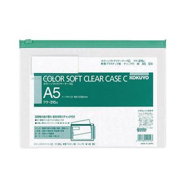 (まとめ)コクヨ カラーソフトクリヤーケースC(チャック付き)A5ヨコ 緑 クケ-315G 1セット(20枚)【×3セット】