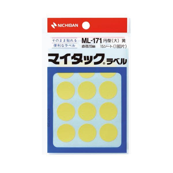 (まとめ) ニチバン マイタック カラーラベル 円型 直径20mm 黄 ML-1712 1パック(180片:12片×15シート) 【×50セット】