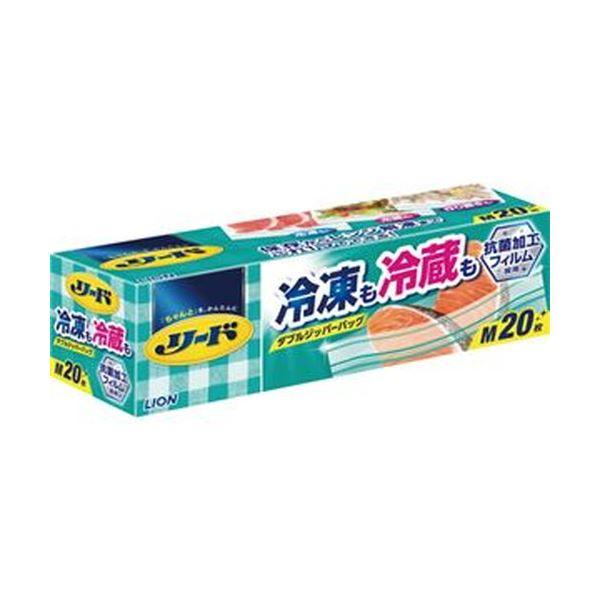 (まとめ)ライオン リード冷凍も冷蔵も新鮮保存バッグ ダブルジッパー M 1パック(20枚)【×50セット】