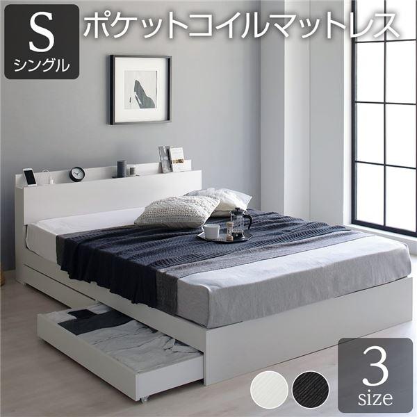 ベッド 収納付き 引き出し付き 木製 棚付き 宮付き コンセント付き シンプル グレイッシュ モダン ホワイト シングル ポケットコイルマットレス付き