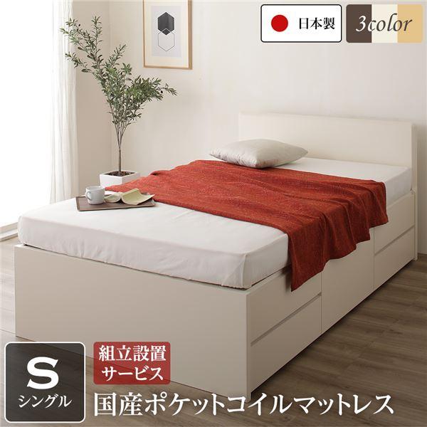 組立設置サービス フラットヘッドボード 頑丈ボックス収納 ベッド シングル アイボリー 日本製 ポケットコイルマットレス【代引不可】