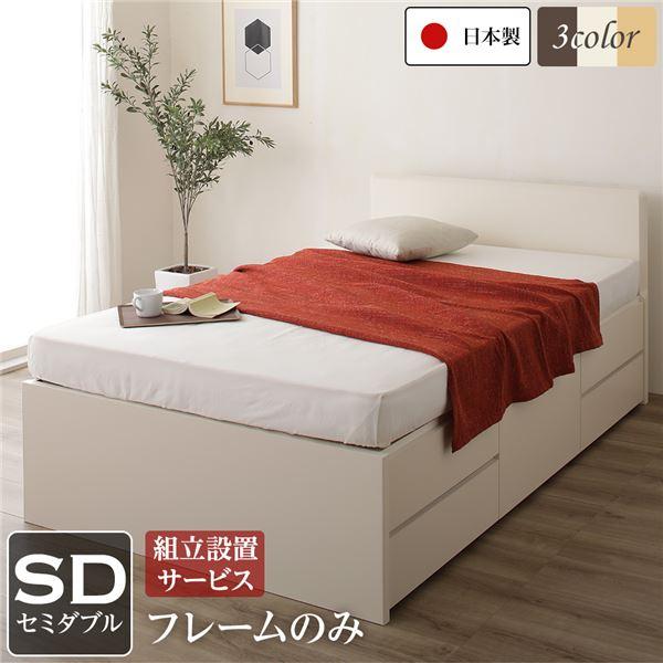 組立設置サービス フラットヘッドボード 頑丈ボックス収納 ベッド セミダブル (フレームのみ) アイボリー 日本製【代引不可】
