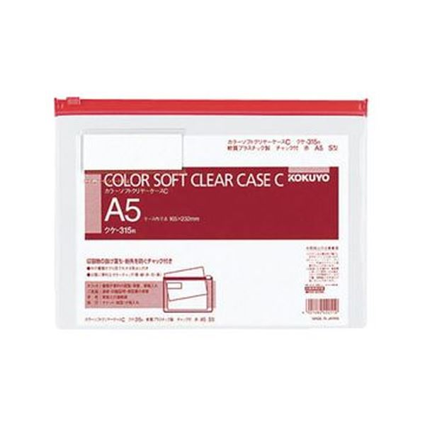 (まとめ)コクヨ カラーソフトクリヤーケースC(チャック付き)A5ヨコ 赤 クケ-315R 1セット(20枚)【×3セット】