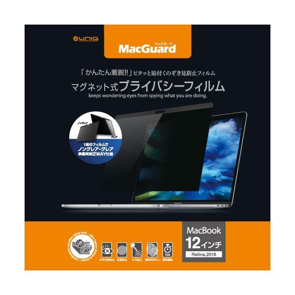 (まとめ)ユニーク MacGuardマグネット式プライバシーフィルム MacBook 12インチRetina 2016/2017用 MBG12PF21枚【×3セット】