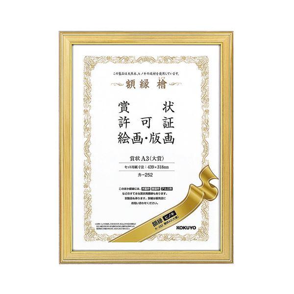 (まとめ) コクヨ 賞状額縁(ヒノキ)賞状A3(大賞) カ-252 1枚 【×5セット】