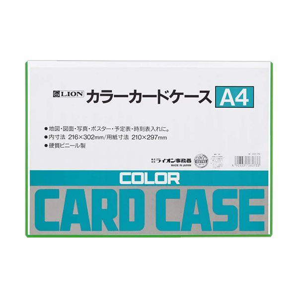 (まとめ)ライオン事務器 カラーカードケース硬質タイプ A4 緑 塩化ビニール 262-73 1枚 【×30セット】