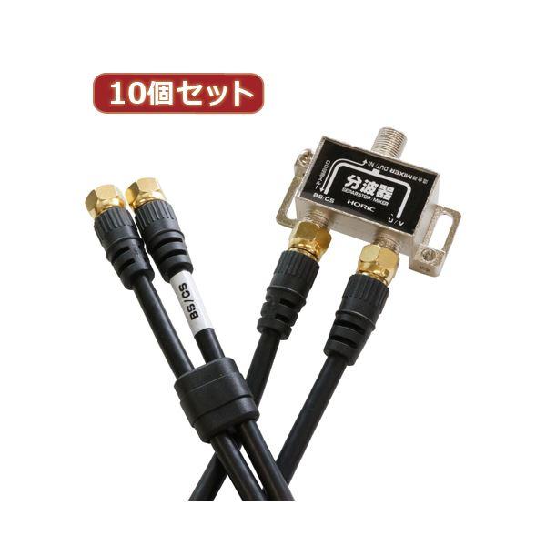 10個セット HORIC アンテナ分波器 ケーブル2本付属 50cm BCUV-977BKX10