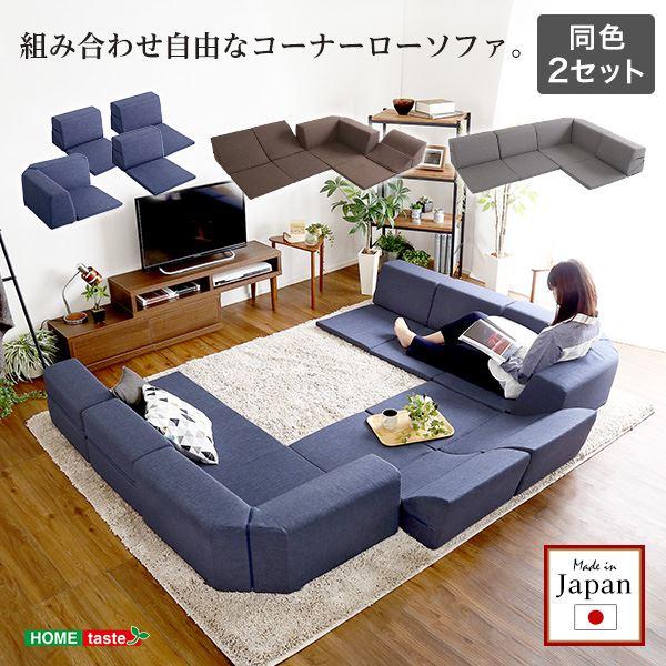 組み合わせ自由 日本製 コーナーローソファ フロアタイプ 【Linum-リナム- 2SET 】 ネイビー【代引不可】