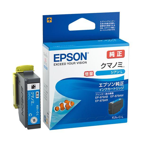 (まとめ) エプソン インクカートリッジ クマノミシアン 増量タイプ KUI-C-L 1個 【×10セット】