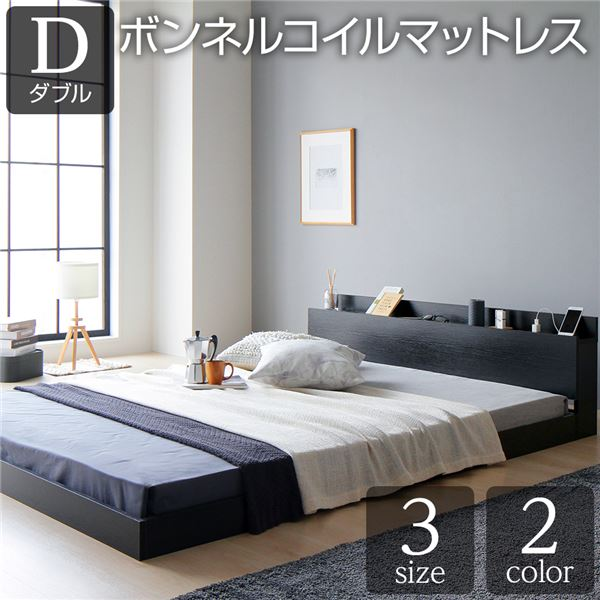 ベッド 低床 ロータイプ すのこ 木製 宮付き 棚付き コンセント付き シンプル グレイッシュ モダン ブラック ダブル ボンネルコイルマットレス付き