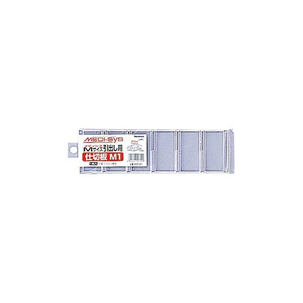 【スーパーSALE限定価格】ナカバヤシ メディアシティー 仕切板Mサイズ ヨコ用 MDF-M1 1セット(10枚) 【×10セット】