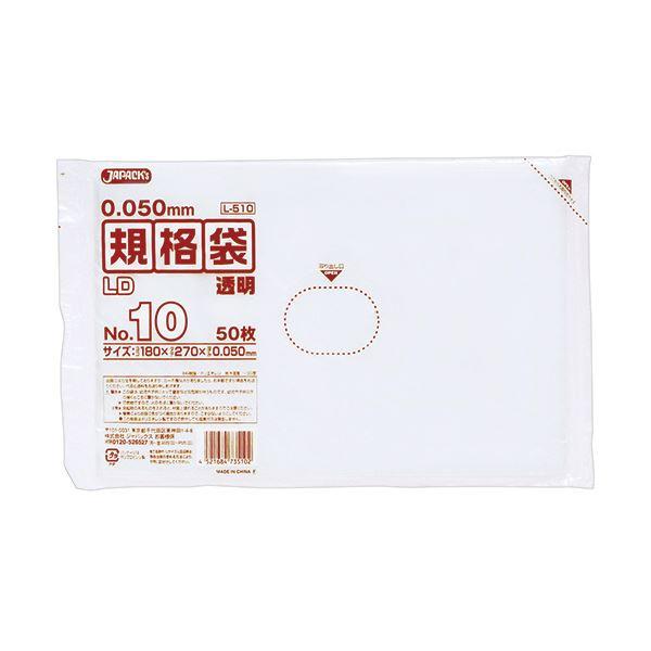 (まとめ) ジャパックス LD規格袋 500シリーズ10号 180×270mm 厚口タイプ L510 1パック(50枚) 【×50セット】
