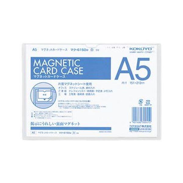 (まとめ)コクヨ マグネットカードケース A5内寸151×213mm 白 マク-6150W 1セット(5枚)【×3セット】