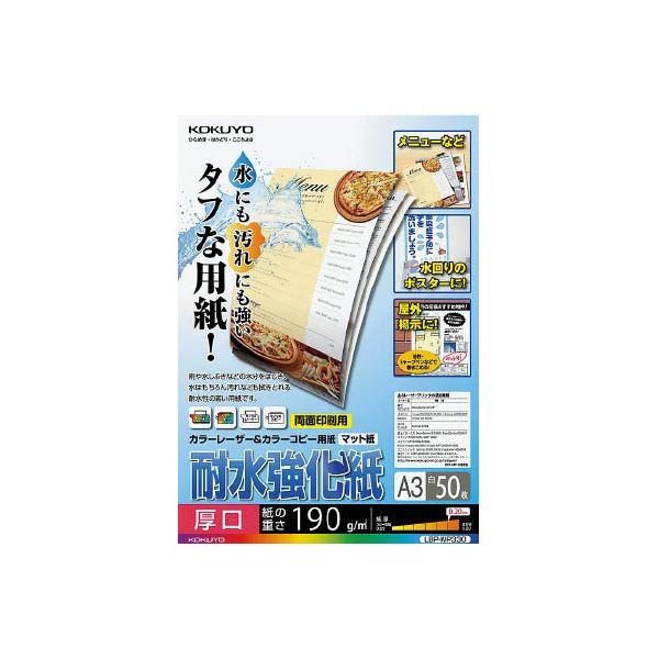 (まとめ) コクヨカラーレーザー&カラーコピー用紙(耐水強化紙) A3 厚口 LBP-WP330 1冊(50枚) 【×5セット】