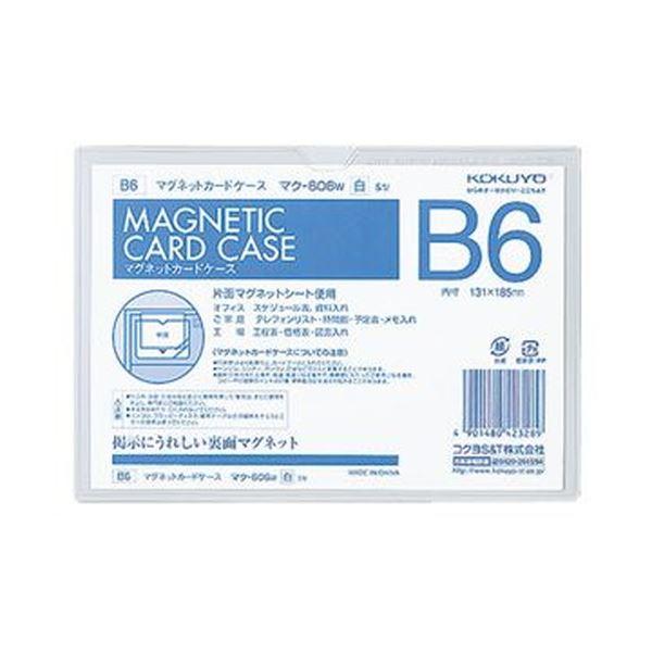 (まとめ)コクヨ マグネットカードケース B6内寸131×185mm 白 マク-606W 1セット(5枚)【×3セット】