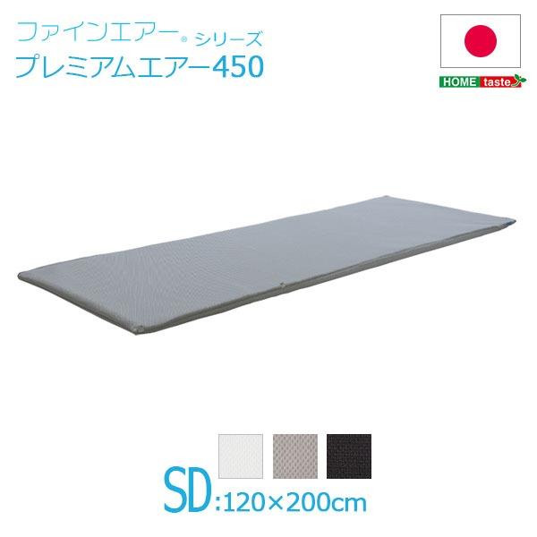 高反発マットレス/寝具 【セミダブル グレー】 スタンダード 洗える 日本製 体圧分散 耐久性 『プレミアムエアー450』【代引不可】