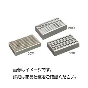 (まとめ)アルミブロック D071【×3セット】
