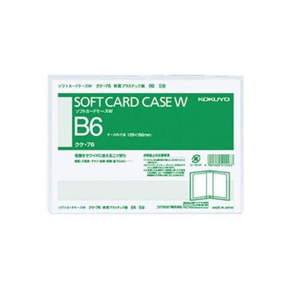 (まとめ)コクヨ ソフトカードケースW(軟質)B6タテ クケ-76 1セット(20枚)【×3セット】