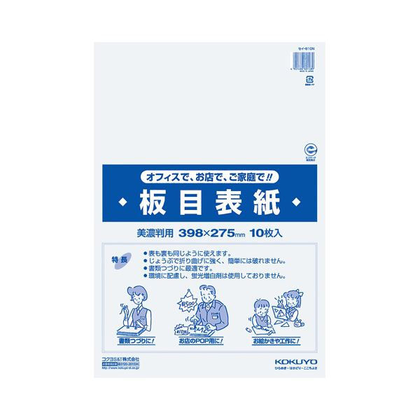 (まとめ)コクヨ 板目表紙 美濃判 セイ-810N1パック(10枚) 【×30セット】