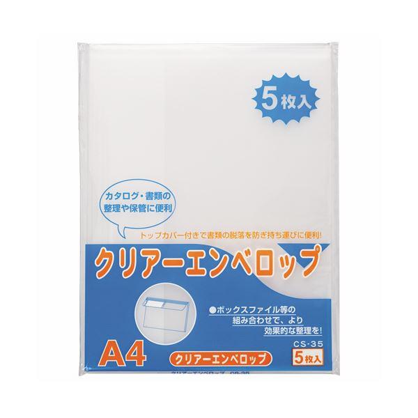 (まとめ) ライオン事務器 クリアーエンベロップA4 CS-35A4-5P 1パック(5冊) 【×30セット】