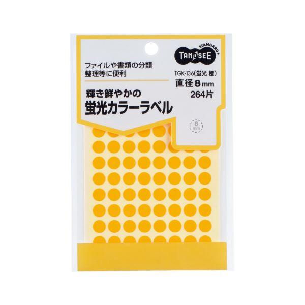 (まとめ) TANOSEE 蛍光カラー丸ラベル 直径8mm 橙 1パック(264片:88片×3シート) 【×50セット】