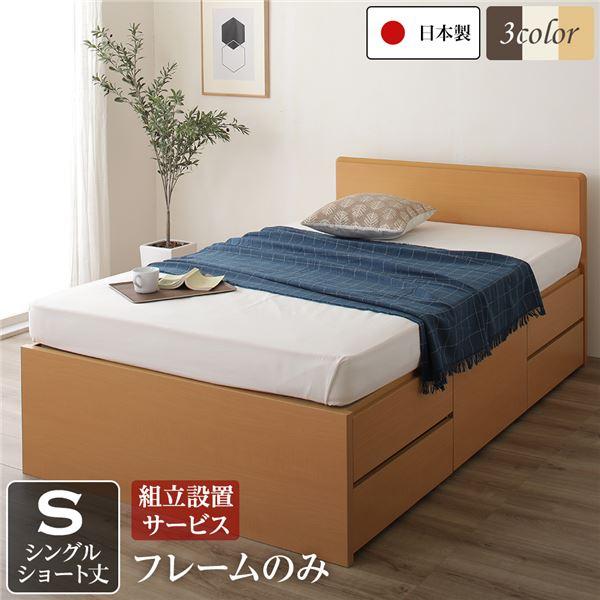 組立設置サービス フラットヘッドボード 頑丈ボックス収納 ベッド ショート丈 シングル (フレームのみ) ナチュラル 日本製【代引不可】