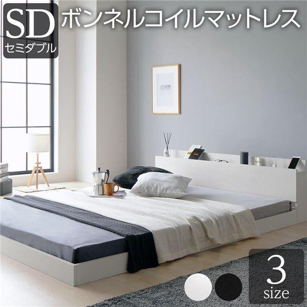 ベッド 低床 ロータイプ すのこ 木製 宮付き 棚付き コンセント付き シンプル グレイッシュ モダン ホワイト セミダブル ボンネルコイルマットレス付き