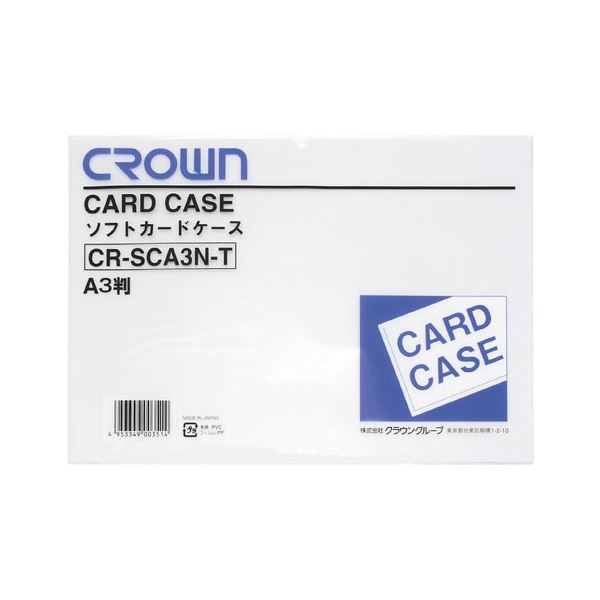 (まとめ) クラウン ソフトカードケース 軟質塩ビ製 A3【×50セット】