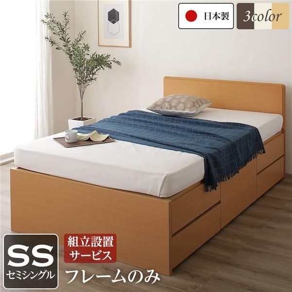 組立設置サービス フラットヘッドボード 頑丈ボックス収納 ベッド セミシングル (フレームのみ) ナチュラル 日本製【代引不可】