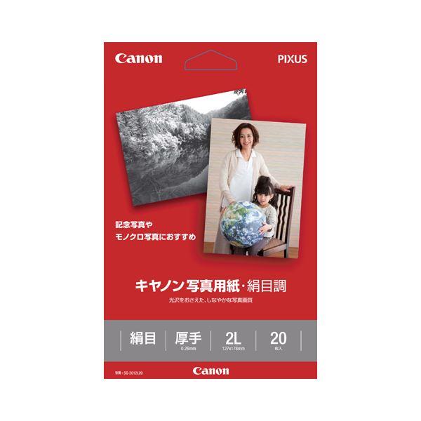 (まとめ) キヤノン Canon 写真用紙・絹目調 印画紙タイプ SG-2012L20 2L判 1686B003 1冊(20枚) 【×10セット】
