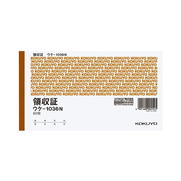 (まとめ) コクヨ 領収証 A6ヨコ型 80枚 ウケ-1036N 1セット(10冊) 【×10セット】