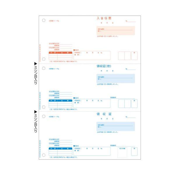 ヒサゴ 領収証 インボイス対応 A4タテ3面 BP1440 1箱(500枚)