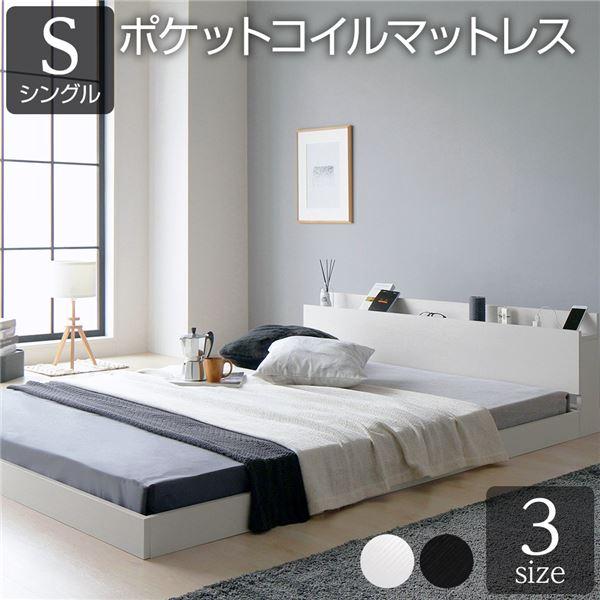 ベッド 低床 ロータイプ すのこ 木製 宮付き 棚付き コンセント付き シンプル グレイッシュ モダン ホワイト シングル ポケットコイルマットレス付き