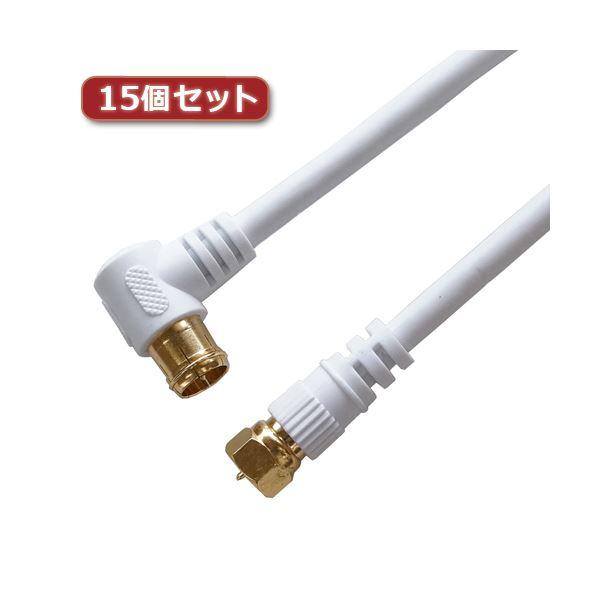 15個セット HORIC アンテナケーブル 7m ホワイト F型差込式/ネジ式コネクタ L字/ストレートタイプ HAT70-117LSWHX15