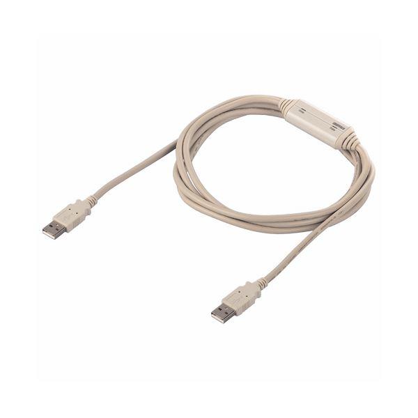 (まとめ)バッファロー USBリンクケーブル 2.0/1.1対応 (A)オス アイボリー 2m BSU2LC01IV 1本【×3セット】