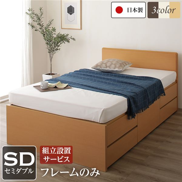 組立設置サービス フラットヘッドボード 頑丈ボックス収納 ベッド セミダブル (フレームのみ) ナチュラル 日本製【代引不可】