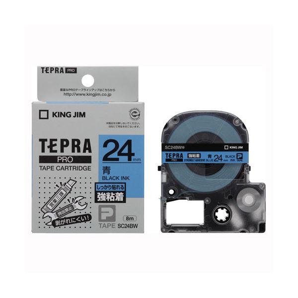 【スーパーSALE限定価格】(まとめ)キングジム テプラPROテープ強粘着 青/黒文字SC24BW【×30セット】