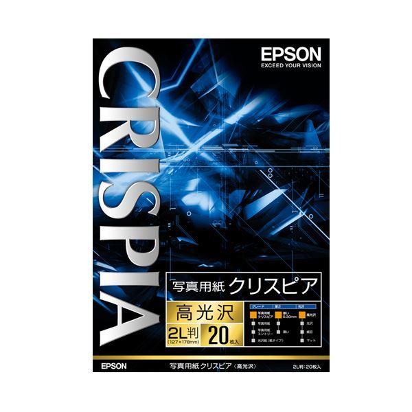 (まとめ) エプソン EPSON 写真用紙クリスピア<高光沢> 2L判 K2L20SCKR 1冊(20枚) 【×10セット】