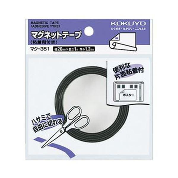 (まとめ)コクヨ マグネットテープ(粘着剤付)幅20mm×1m マク-351 1セット(10個)【×3セット】
