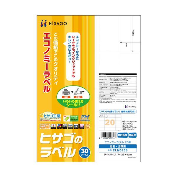 (まとめ) ヒサゴ エコノミーラベル A4 20面74.25×42mm ELM010S 1冊(30シート) 【×10セット】