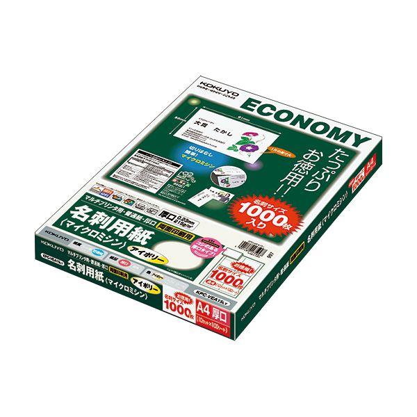 (まとめ) コクヨマルチプリンタ用名刺用紙(マイクロミシン)両面印刷用・普通紙 A4 10面 アイボリー 厚口 KPC-VEA15LY1冊(100シート) 【×5セット】