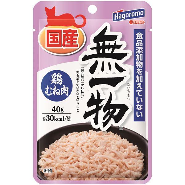 (まとめ)無一物パウチ 鶏むね肉 40g【×96セット】【ペット用品・猫用フード】