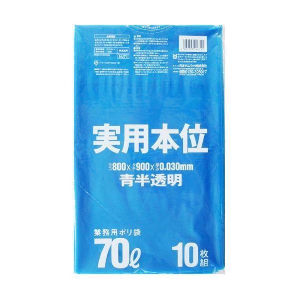 (まとめ) 日本サニパック ゴミ袋 実用本位 青半透明 70L NJ71 1パック(10枚) 【×30セット】