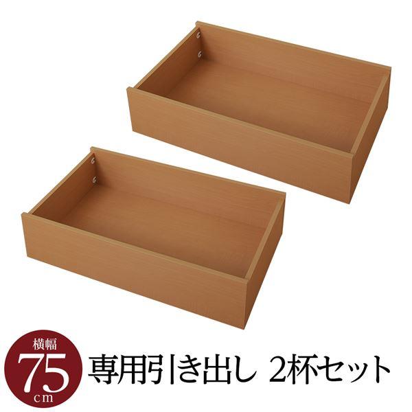 【別売りオプション】 脚付き マットレスベッド 一体型専用パーツ 引き出し×2杯セット キャスター付き 日本製