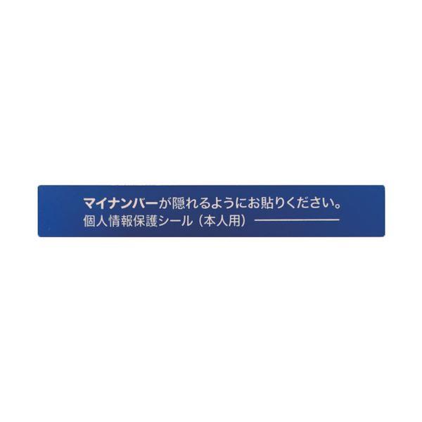【スーパーSALE限定価格】アイマークマイナンバー個人情報保護シール 53×8 本人用 AMKJHS1 1パック(100枚) 【×10セット】