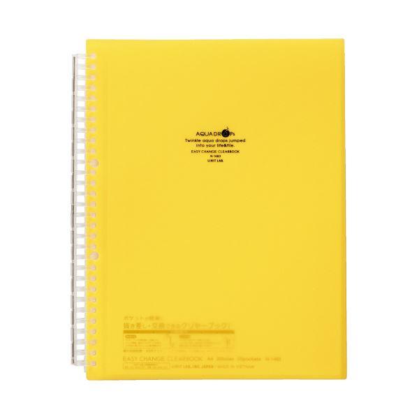 (まとめ)LIHITLAB イージーチェンジ・Cブック 黄 N-1483-5 20P(×20セット)