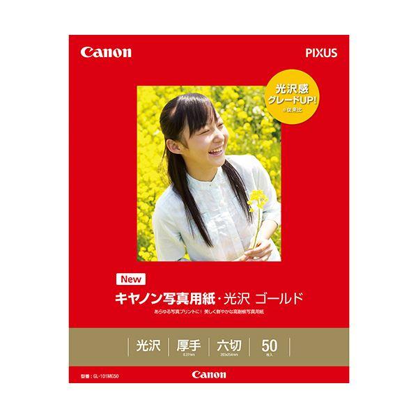 (まとめ) キヤノン 写真用紙・光沢 ゴールド印画紙タイプ GL-101MG50 六切 2310B010 1冊(50枚) 【×5セット】