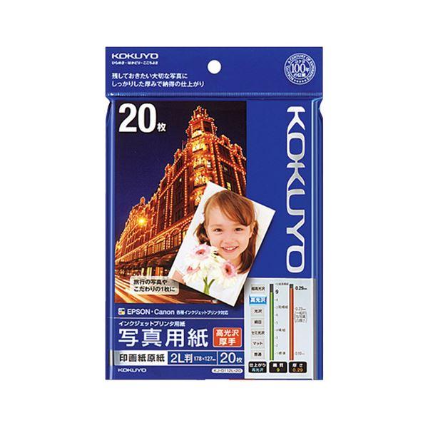 (まとめ) コクヨ インクジェットプリンター用 写真用紙 印画紙原紙 高光沢・厚手 2L判 KJ-D112L-20 1冊(20枚) 【×10セット】